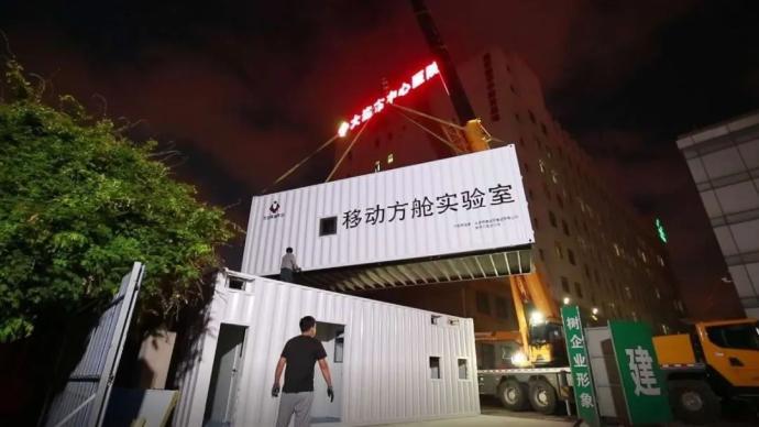 視頻 遼寧首個移動方艙實驗室在大連投入使用