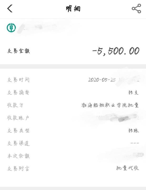 梁丁丁在毕业前补交费用5500元。受访者供图