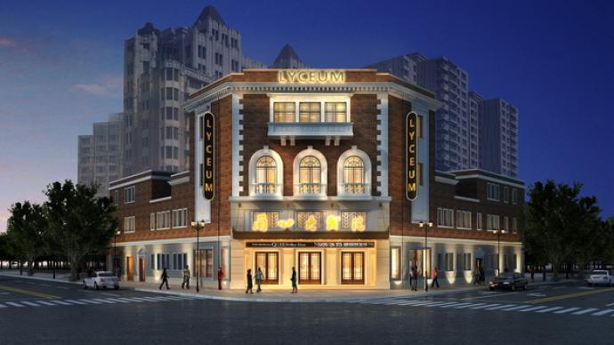 百年剧场兰心大戏院开启修缮工程,复刻1930年代建筑原貌
