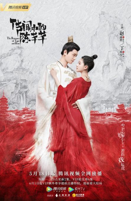 《传闻中的陈芊芊》海报
