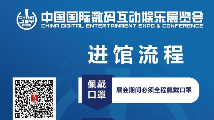 2020ChinaJoy明日開幕,這些措施確保大家放心玩