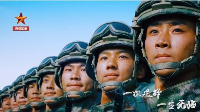 视频|2020年征兵公益宣传片发布:参军报国,不负韶华