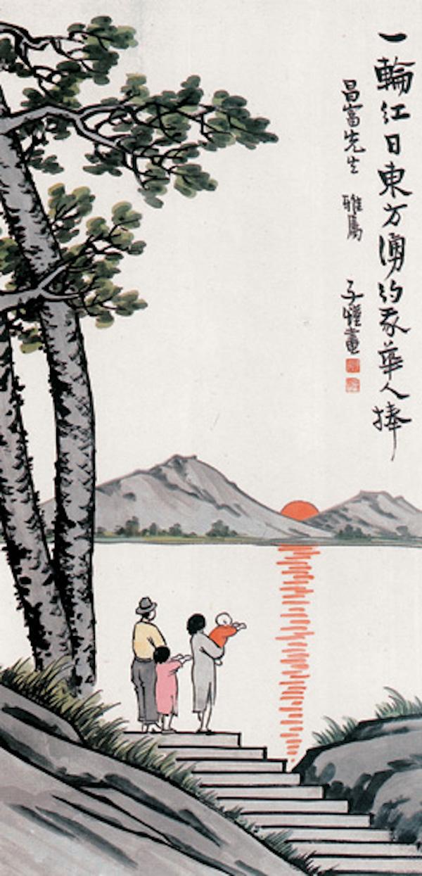 1993年拍卖会的第一件拍品,丰子恺作品《一轮红日东方涌,约我华人捧》