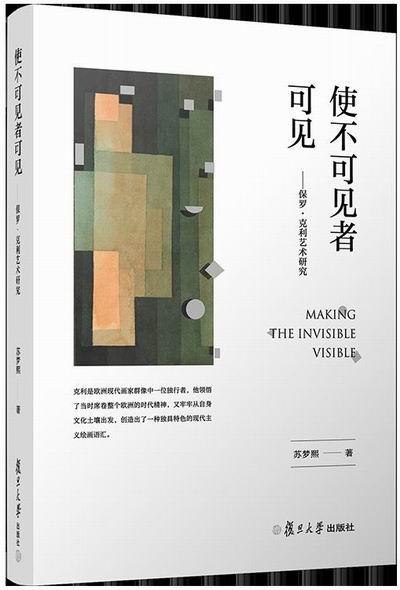 《使不可见者可见——保罗·克利艺术研究》苏梦熙 著 复旦大学出版社