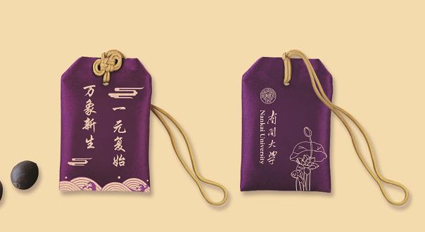 南开大学2020年录取通知书奇出的装有两粒莲花种子的荷包