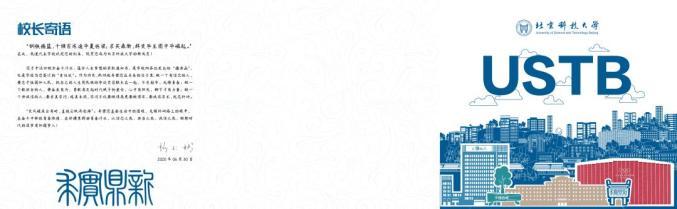 北京科技大学2020年录取通知书