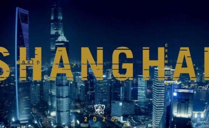 """上海迎来2020全球电竞大会,提速建设""""全球电竞之都"""""""