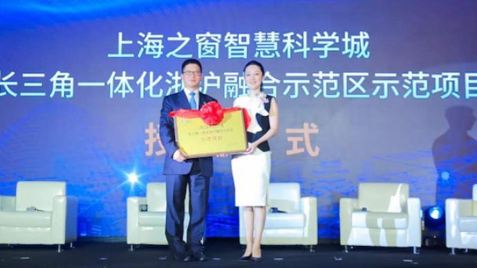 上海之窗智慧科学城助力一体化融合