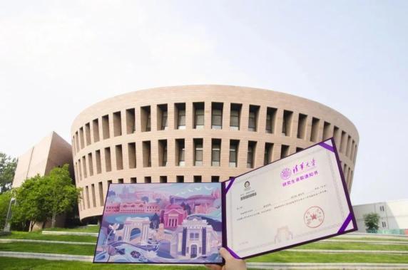 清华大学2020年录取通知书