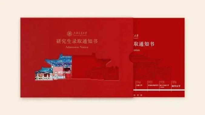 上海交通大学2020年录取通知书