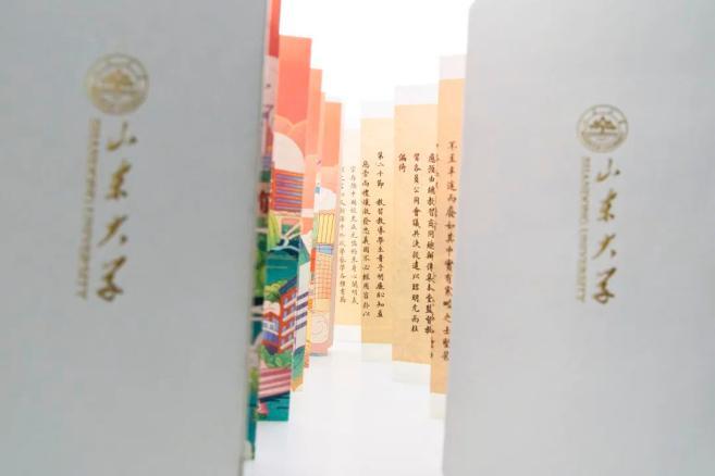 山东大学2020年录取通知书
