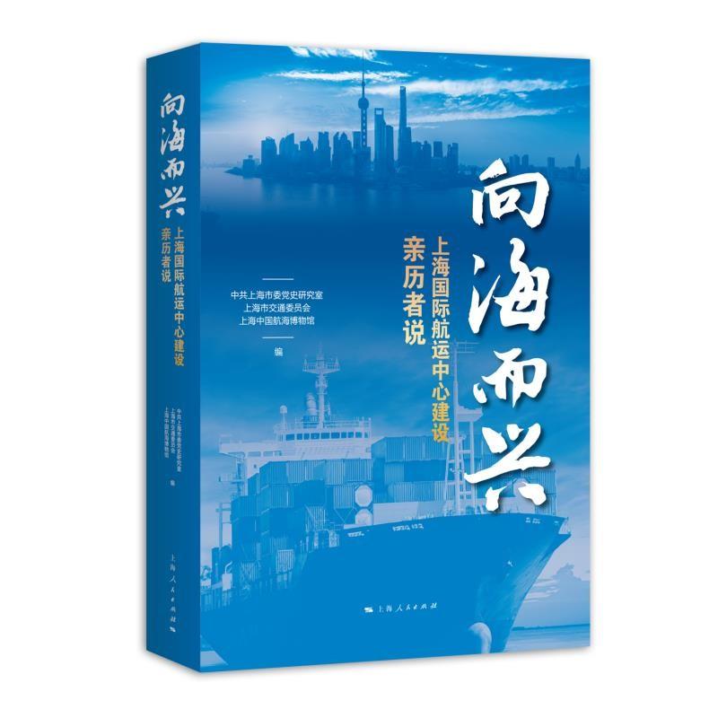 由中共上海市委党史研究室、上海市交通委员会、上海中国航海博物馆组织编写,上海人民出版社出版的《向海而兴—上海国际航运中心建设亲历者说》已上市。