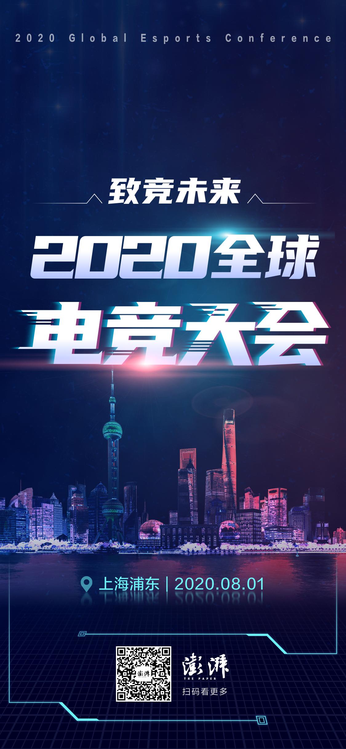 海报设计:澎湃新闻记者何蕊