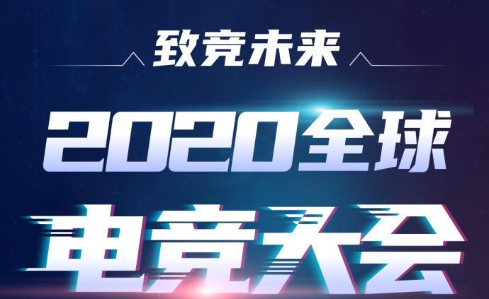 致竞未来!2020全球电竞大会看上海