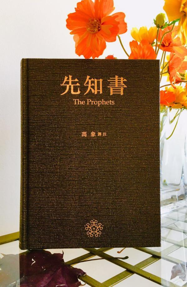 《先知书》,冯象译注,牛津大学出版社,2020年7月出版,672页,180.00港元