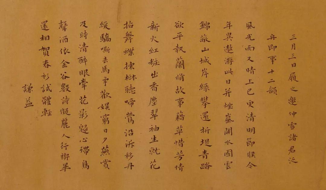 明 钱谦益 《与仲雪等唱和诗书法卷》(局部) 纵22.2厘米、横212厘米常熟博物馆藏