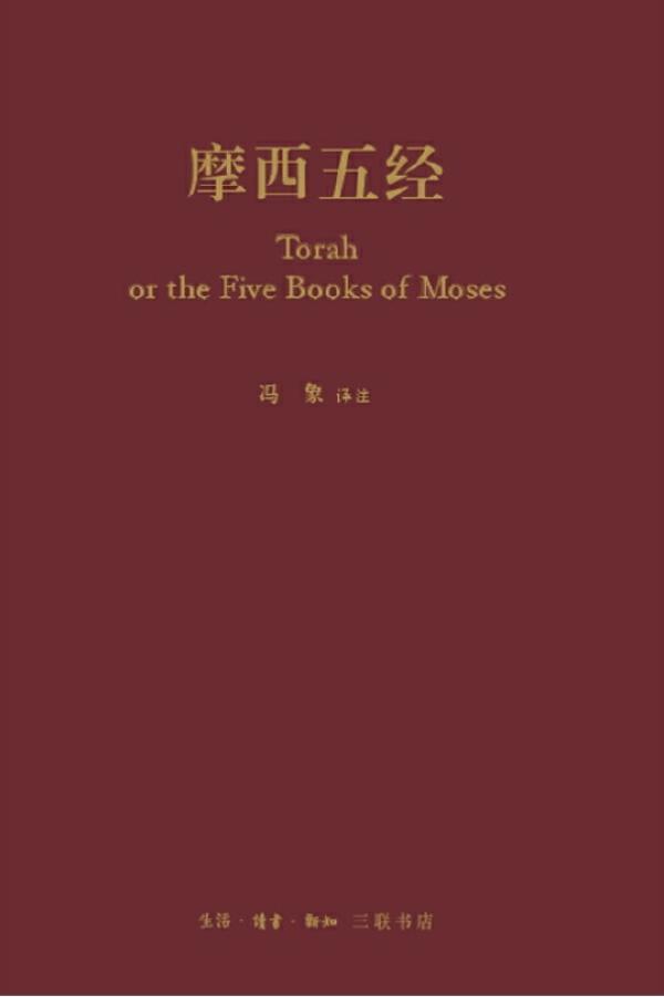 《摩西五经》,冯象译注,生活·读书·新知三联书店,2013年7月出版,431页,69.00元
