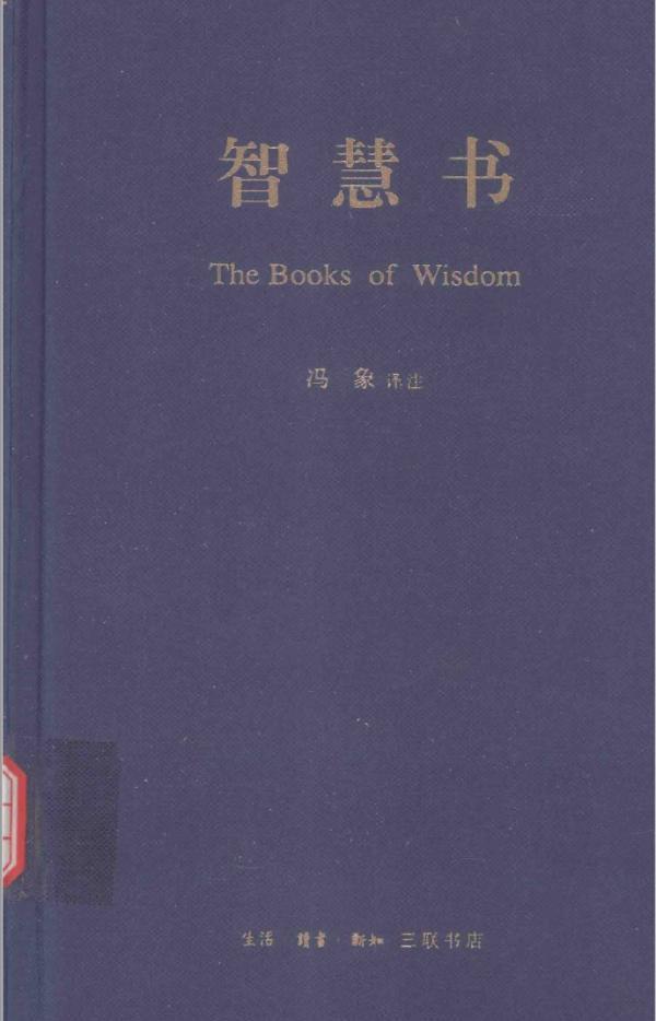 《智慧书》,冯象译注,生活·读书·新知三联书店,2016年2月出版,512页,72.00元