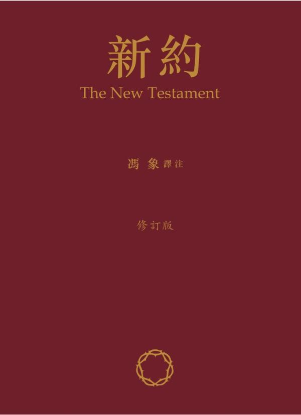 《新约》,冯象译注,牛津大学出版社,2018年12月出版,599页,168.00港元