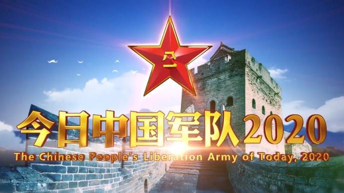 今日中国军队2020!国防部发布中英文视频介绍中国军队