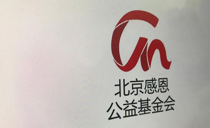 北京感恩公益基金會:江西高安一公益組織涉不實宣傳