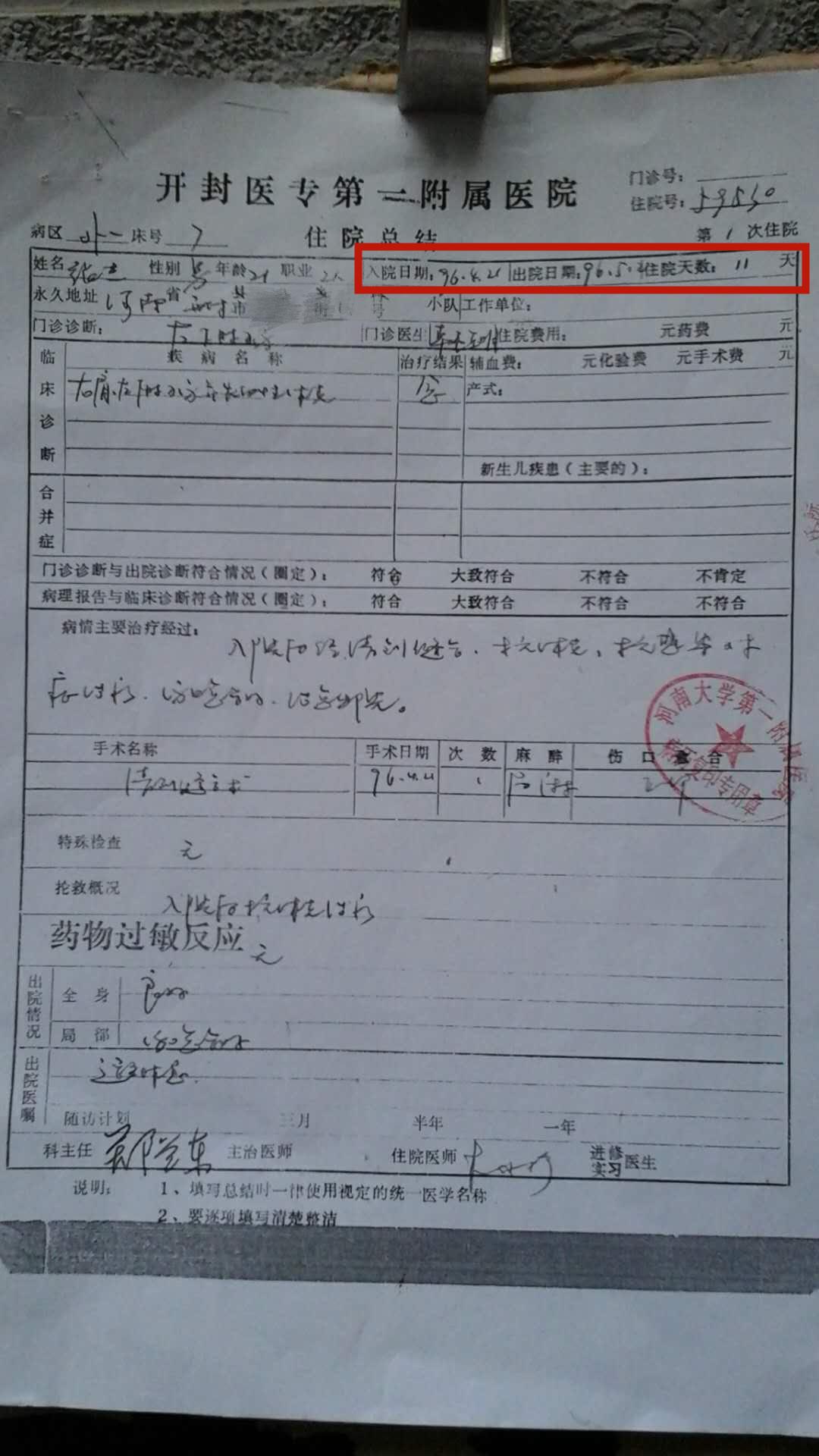 张杰当年的住院病历
