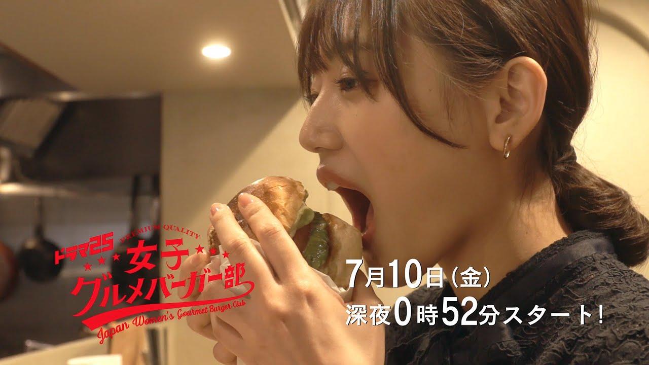 《女子美食汉堡部》预发海报