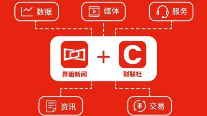 顺利完成C轮融资,界面·财联社转型新型金融信息服务商
