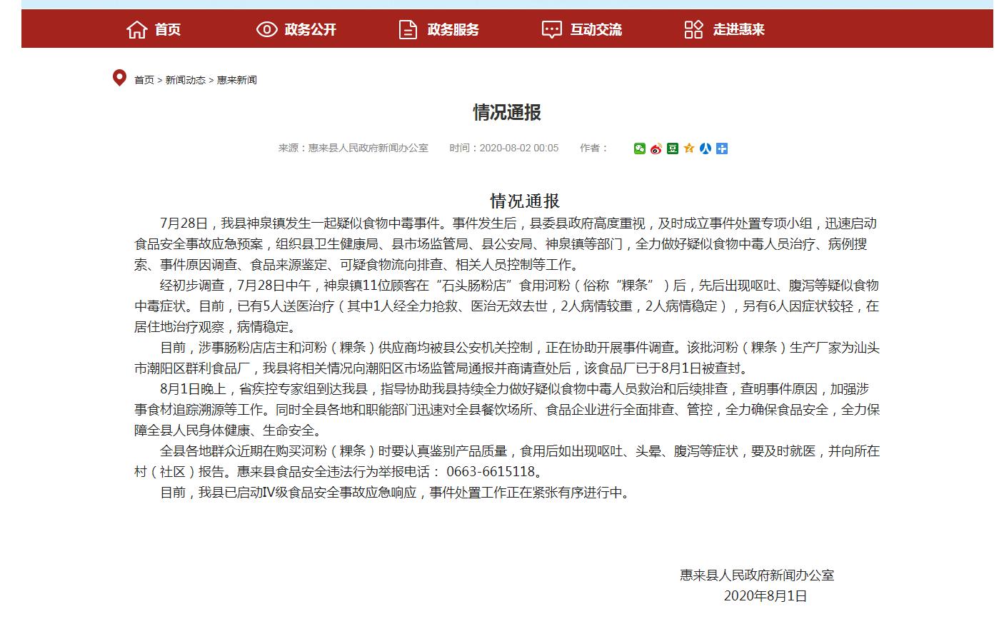 疑似食品中毒事件造成1人死亡4人送医治疗 惠来县人民政府官网 图