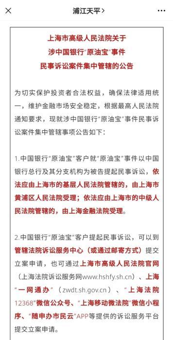 企鹅电竞直播app近30省份明确原油宝事件受理法院,投资人迎来曙光?