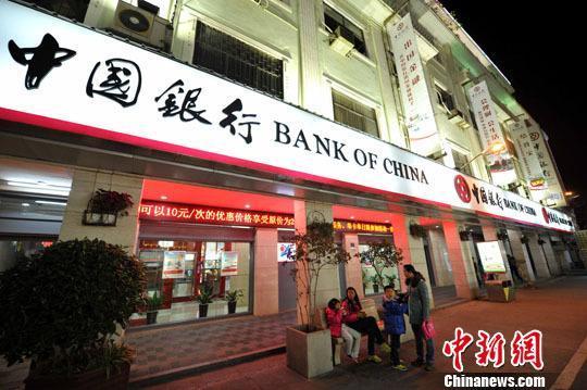 中国银行外景。中新社 资料图