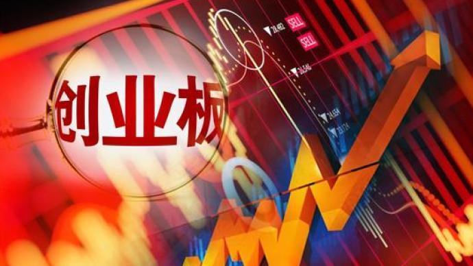 首批创业板注册制打新开启:第一高价新股来了,收益有望提升