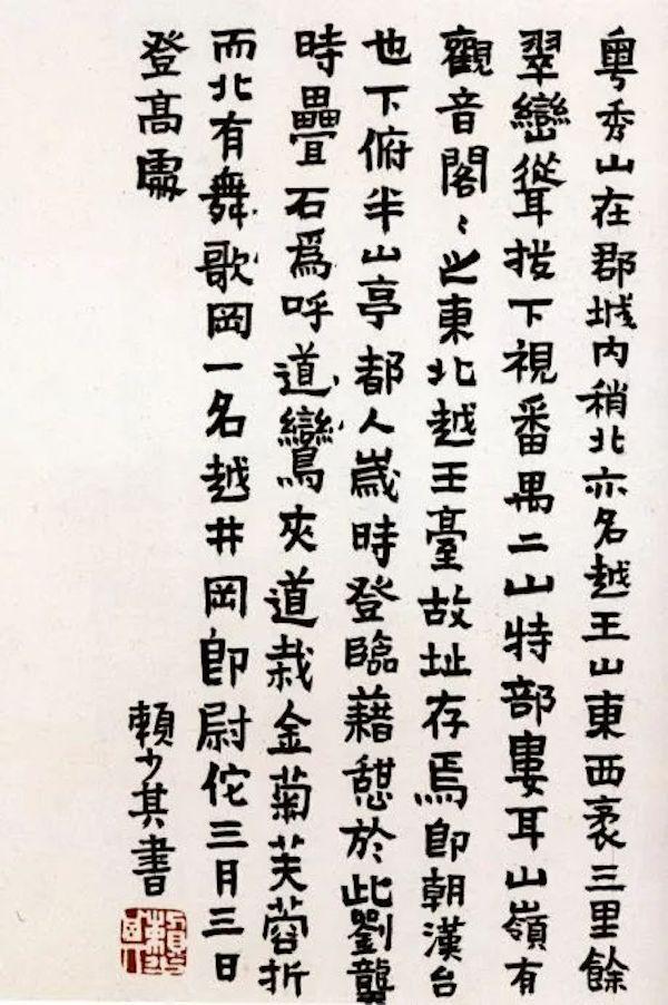 唐云绘 赖少其题跋 羊城八景之一:粤秀连峰