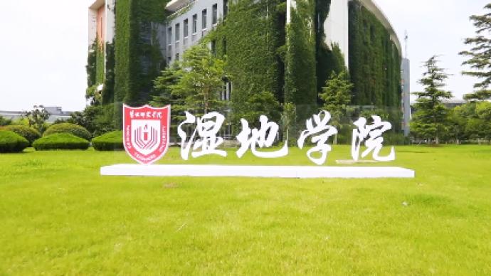 国内第二家湿地学院今年首届招生,江苏盐城市长出镜为其代言