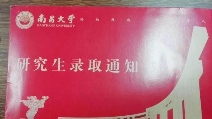 研究生录取通知书疑在投递中遗失,柳州考生:望有人捡到归还