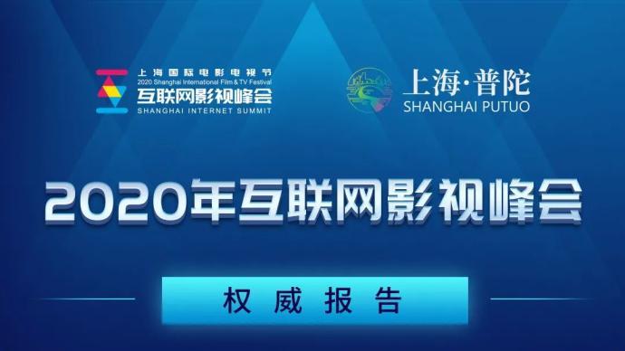 上海电视节 三大重磅报告发布,精品网生内容数据来啦!