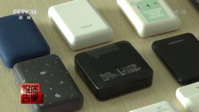 容量虛標、電芯造假……抽檢12家電商平臺四成充電寶不合格