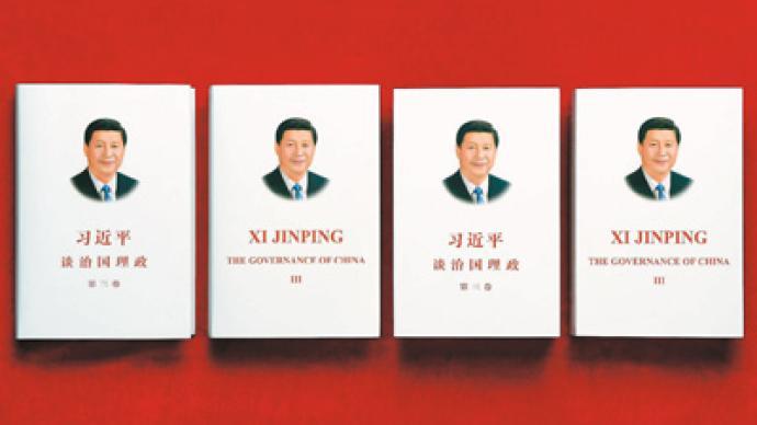 """人民日报海外版:读懂""""中国之治""""的""""思想之门"""""""