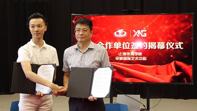 上海体育学院签约辛颖国际艺术中心,培养舞蹈复合型人才