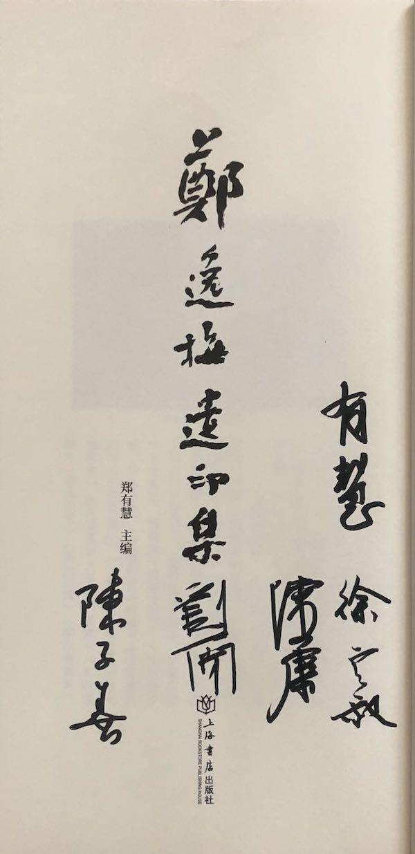 印坛与文化界名家题写的内页