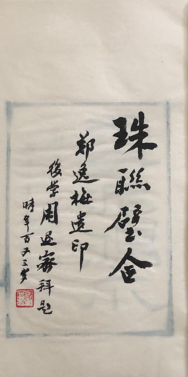前不久辞世的周退密先生生前所题写《珠联璧合》