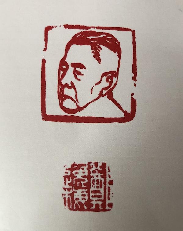 郑逸梅肖像印