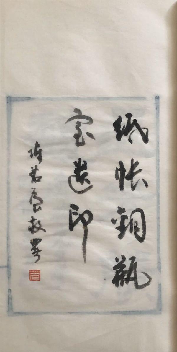 陈茗屋题写的内页