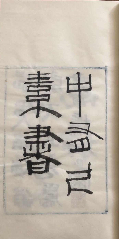 吴子建题写的内页(局部)