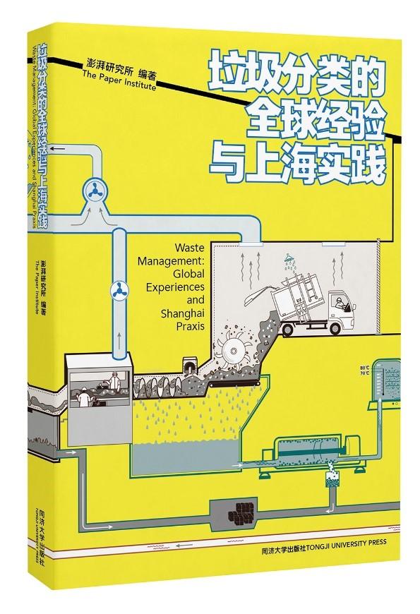 由澎湃研究所编著的《垃圾分类的全球经验与上海实践》即将上市,敬请关注!