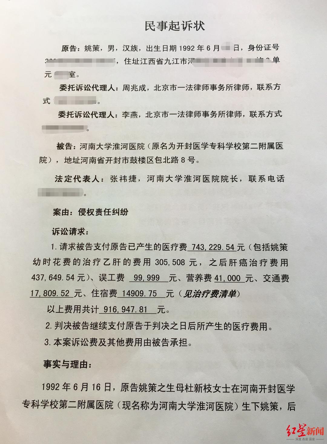 姚策和父母起诉河南大学淮河医院的民事诉状