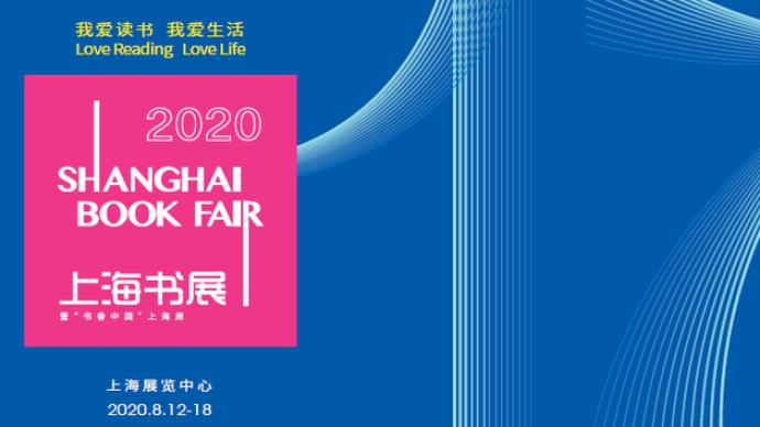 上海书展下周三开幕:现场不再出售门票,附预约进场安检攻略