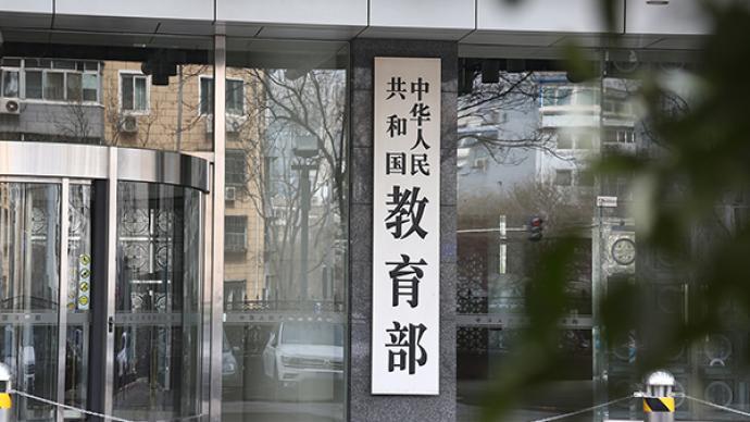 教育部:严禁部属高校、有关直属单位出租办公用房