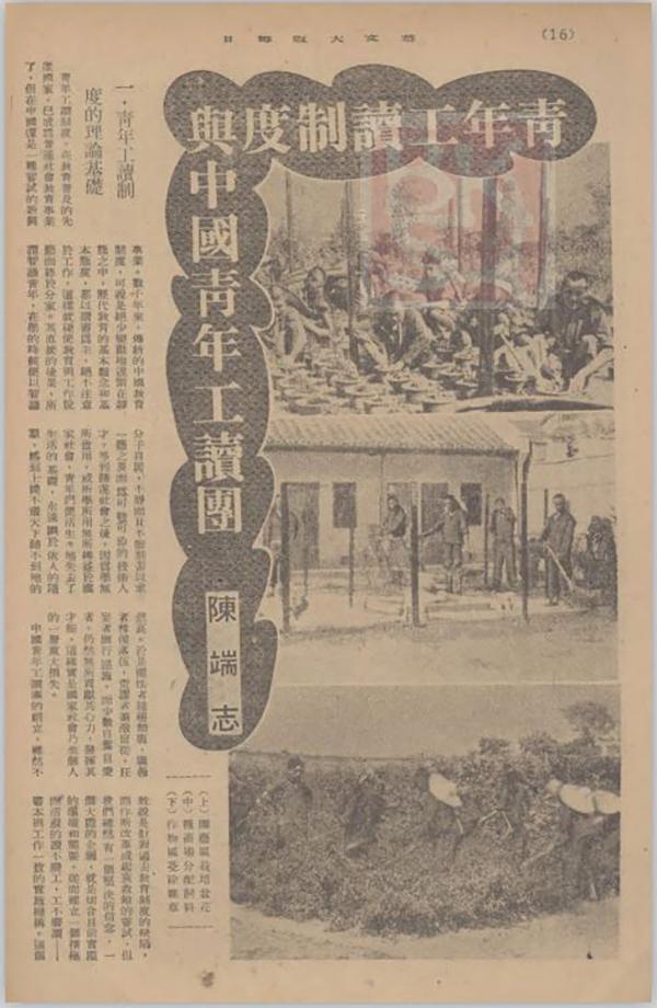 民国《华文大阪每日》半月刊所载关于青年工读制度的文章