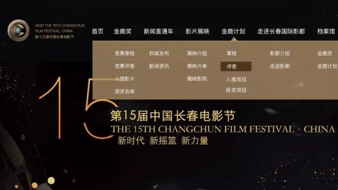 第十五届中国长春电影节将于9月召开